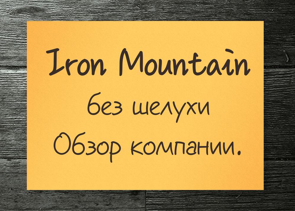 Iron Mountain обзор компании без шелухи