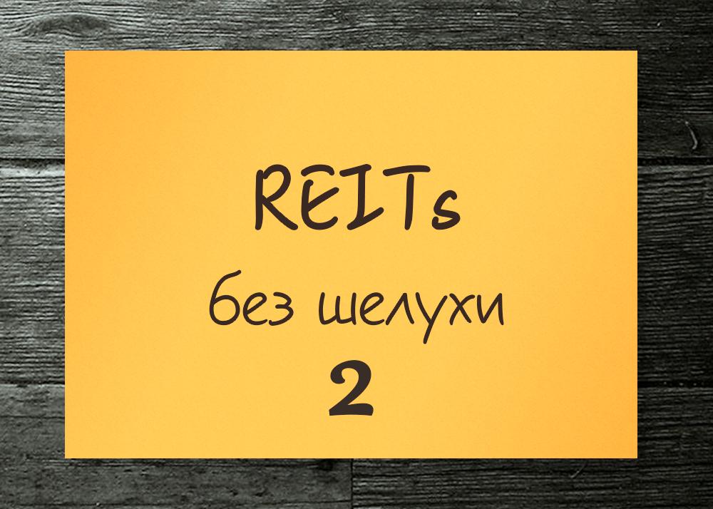 Обзор REITs без шелухи, часть 2