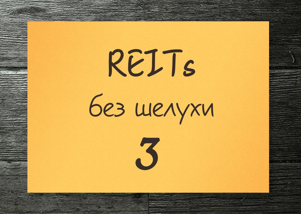 REITs: сила в FFO? (нет)