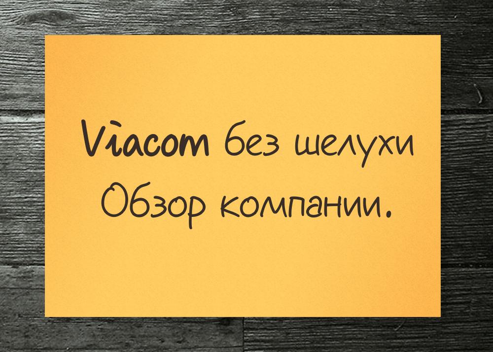 ViacomCBS обзор компании без шелухи