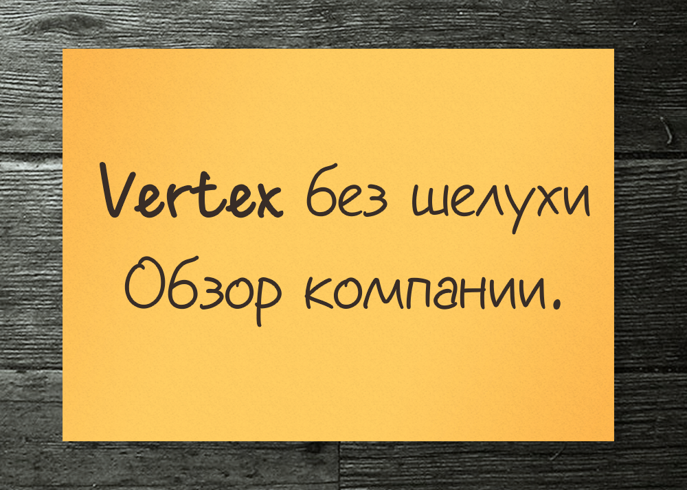 Vertex обзор компании без шелухи