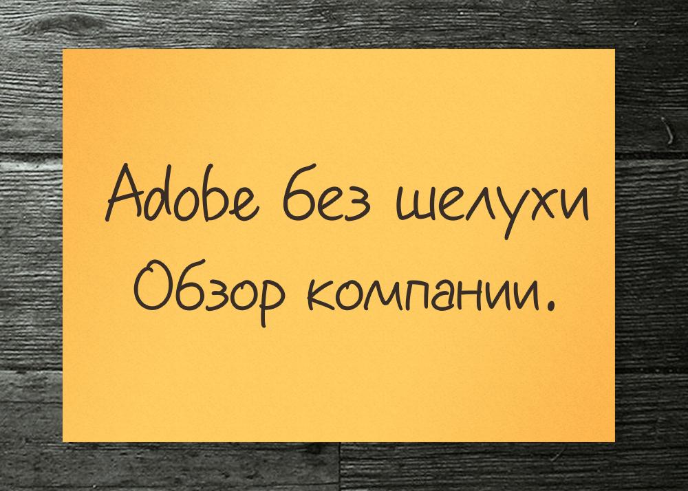Adobe обзор компании без шелухи.