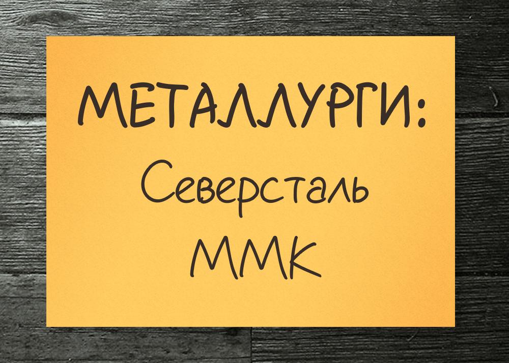Северсталь и ММК. Обзор металлургических компаний.