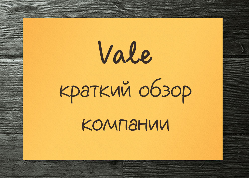 Vale: краткий обзор компании