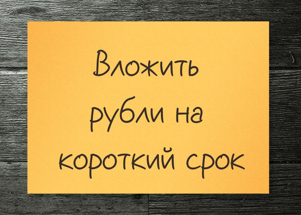 Куда вложить рубли на короткий срок?